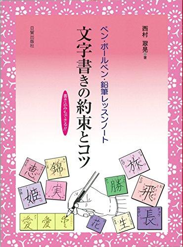 Mojigaki no yakusoku to kotsu : Pen borupen enpitsu ressun noto : Kakikomi mo dekiru.