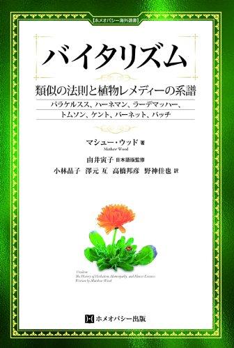 Baitarizumu : Ruiji no hōsoku to shokubutsu remedī no keifu : Parakerususu hāneman rādemahhā tomuson kento bānetto batchi