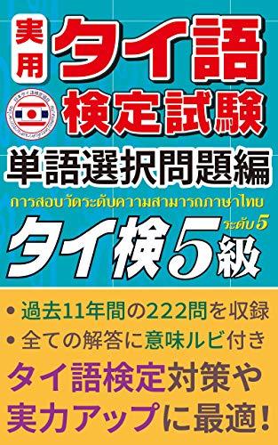 jitsuyo taigo kente shiken mondaishu 5kyu tangosentaku mondaihen 222 mon nihon taigo kentekyokai kansyu (Japanese Edition)