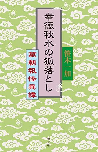 幸徳秋水の狐落とし : 萬朝報怪異譚 (Japanese Edition)