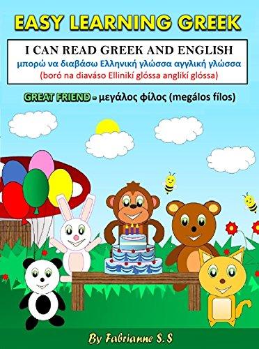 Great Friend-μεγάλος φίλος Greek Children's Picture Book (English and Greek Bilingual Edition): Greek Kids Books ; English  Greek Bilingual Books ; Greek ... ; Greek Children Books (English Edition)