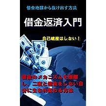 syakkinhensainyumon: syakkinjigokukafranukedasuhouhou (Japanese Edition)