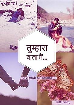 """तुम्हारा वाला मैं...: तुम जो कुछ हो, वही होना चाहता हूँ... (Hindi Edition) by [Pandey """"Mann"""", Manish]"""