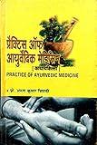 PRACTIC OF AYURVEDIC MEDICINE(KAYACHIKITSA)