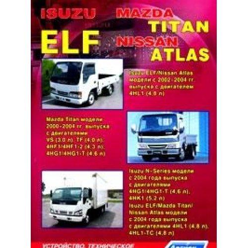 isuzu-elf-mazda-titan-nissan-atlas-ustroystvo-tehnicheskoe-obsluzhivanie-i-remont