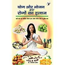 Yog Aur Bhojan Dwara Rogo Ka Ilaj: Prevent Or Manage Diseases with Foods and Yogic Postures