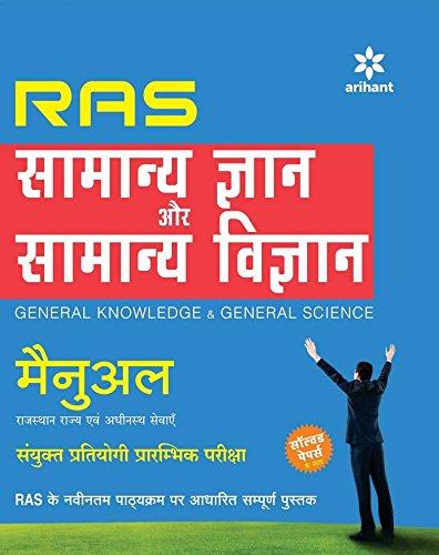 RAS Samanya Gyan Aur Samanya Vigyan Manual Sanyukt Pratiyogi Prarambhik Pariksha