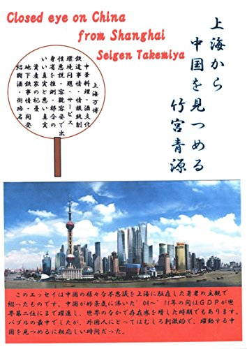 Closed eye on China from Shanghai: This essay was written for various mysteries points of China (Japanese Edition)