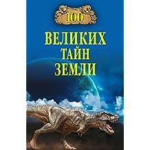 100 великих тайн Земли (Russian Edition)