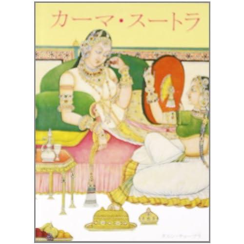 KAMASUTRA : MINI - JAPANESE [Hardcover] [Jan 01, 2007] TARUN CHOPRA