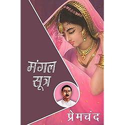 Mangalsutra - Hindi (Hindi Edition)
