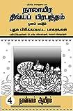Divya Prabandham - நாலாயிர திவ்யப் பிரபந்தம்: பதம் பிரித்த பாசுரங்கள் (Vol - 4/4): பதம் பிரித்த பாசுரங்கள் (Vol - 4/4) (Tamil Edition)