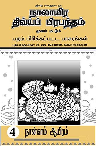 Divya Prabandham - நாலாயிர திவ்யப் பிரபந்தம்: பதம் பிரித்த பாசுரங்கள் (Vol - 4/4) (Tamil Edition) por Kamala Ranganathan