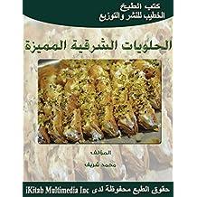 الحلويات الشرقية المميزة (Arabic Edition)