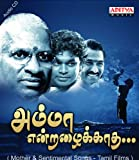 Mother and Sentimental Songs - Tamil Fil...