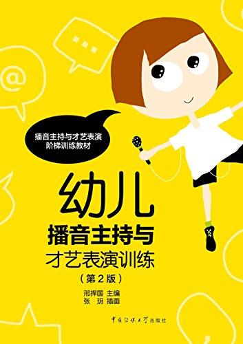 幼儿播音主持与才艺表演训练 (English Edition)
