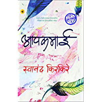 Aapkamai (Hindi Edition)