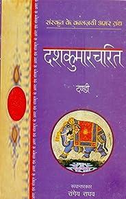 Dashkumarcharit (Hindi Edition)