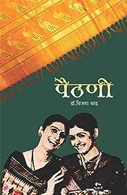 PAITHANI (Marathi Edition)