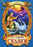 Pushkin A.S. Skazki (in Russischer Sprache / Russisch / Russian / kniga)