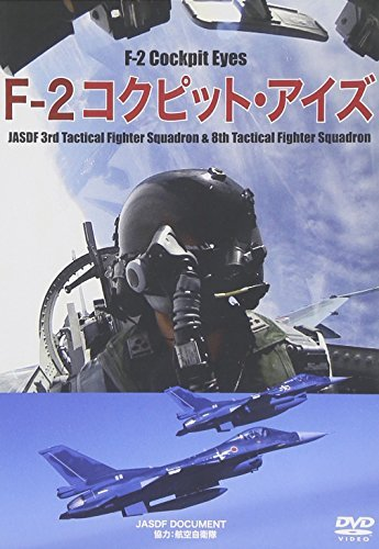 Documentary - F-2 Cockpit Eyes [Japan DVD] WAC-D647