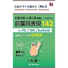 French prepositions 142 for APEF Hisamatsufuransugozemi (Japanese Edition)