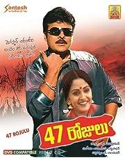 47 Rojulu Telugu Movie VCD