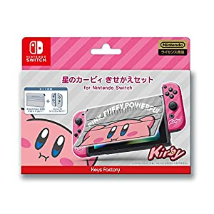 Keys Factory Kirby Star Protector Set for Nintendo Switch Pink