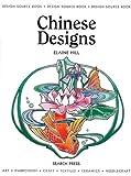 Design Source Book 12: Chinese Designs (DSB12) (Design Source Books)