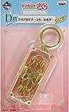 Banpresto - Llavero de la colección de colores Sakura Twinkle con el texto en inglés'More Lottery'