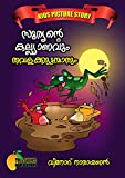 #8: The Sun's Marriage and Teen Frogs (Malayalam Edition): Kids Picture Story (2)