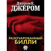 Разочарованный Билли (Russian Edition)