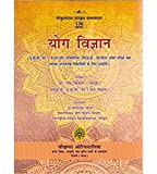 योग विज्ञान (Yoga Vigyan) - योग विषय में UGC नेट एवं अन्य प्रतियोगिता परीक्षा हेतु उपयोगी नोट्स एवं वस्तुनिष्ट प्रश्नोत्तर संग्रह