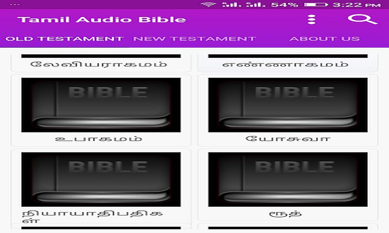 Tamil Bible Audio பரிசுத்த வேதாகமம்