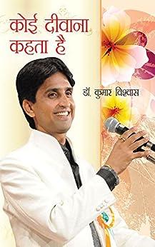 koi deewana kahta hai  (Hindi) by [Vishvas, Dr. Kumar]