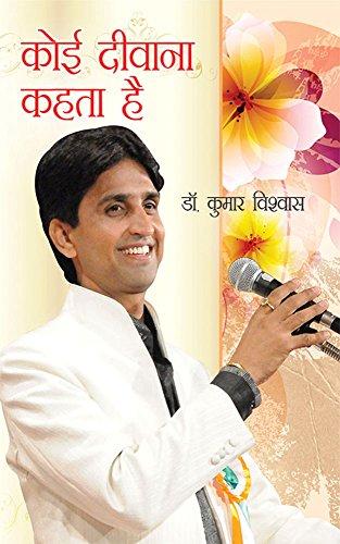 Kumar Vishwas Poems Pdf