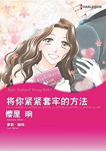 Harlequin Comics Chinese Edition PDF Download