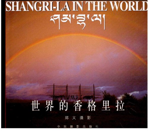 shangri-la-in-the-world