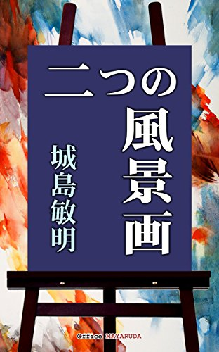 Two landscapes (Japanese Edition)
