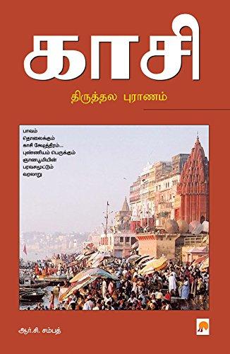 Kasi Thiruthala Puranam (Tamil)