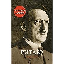 Гитлер (История за час) (Russian Edition)
