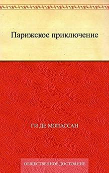 Парижское приключение (Russian Edition) par [Мопассан, Ги Де]