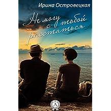 Не могу с тобой расстаться (Russian Edition)
