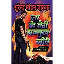 Jaa Ke Bairi Sanmukh Jeevay (Hindi Edition)