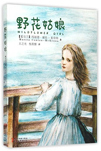 The Girls of Wild Flowers (Chinese Edition)