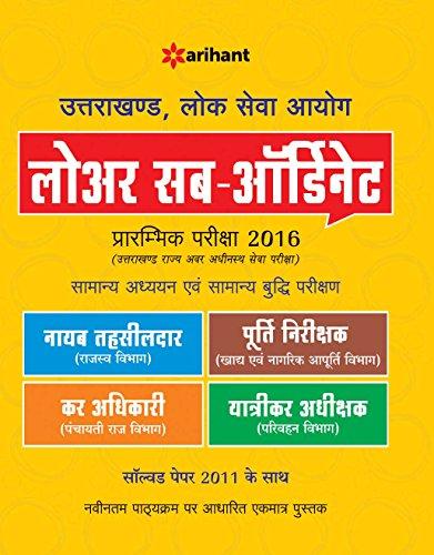 Uttarakhand Lok Seva Aayog Lower Sub-ordinate Prarambhik Pariksha 2016