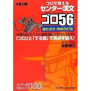 Senta kanbun gorogo 6 : Goro de oboeru : Zenigata kanbun zoho kaiteiban.