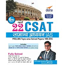 22 Years CSAT General Studies IAS Prelims Topic-wise Solved Papers (1995-2016) Hindi 6th Edition price comparison at Flipkart, Amazon, Crossword, Uread, Bookadda, Landmark, Homeshop18