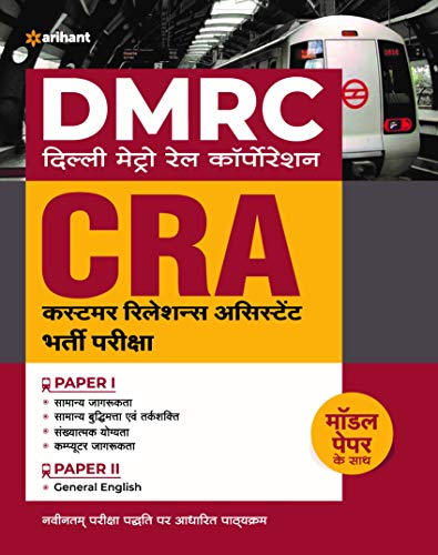 DMRC Customer Relation Assistant (CRA) Guide Hindi 2020