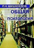 Общая психология (Russian Edition)